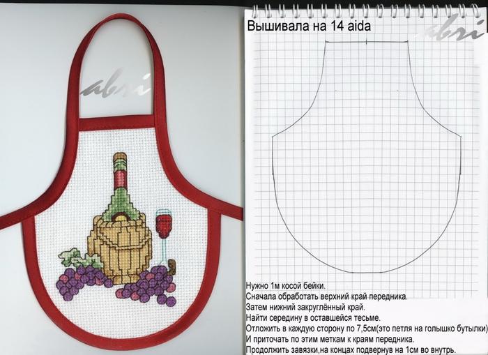 Вышивка фартука на бутылку схема