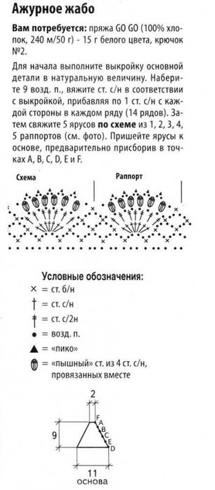 4043663_vyaz_jabo2 (308x700