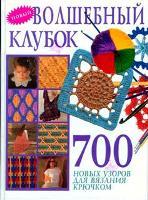 Волшебный клубок 700 узоров_001 (148x200, 11Kb)