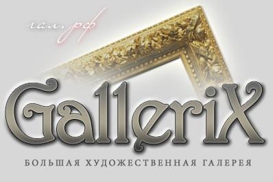 Gallerix интернет галерея живописи