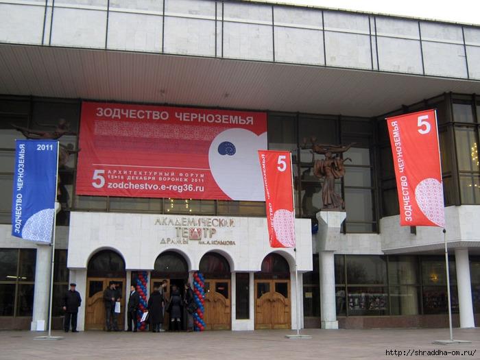 форум Зодчество Черноземья, Воронеж, 2 (700x525, 239Kb)