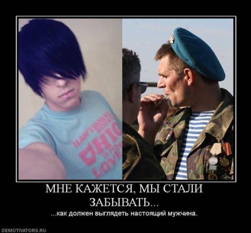 Сообщение kanfo русские мужчины