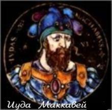 4638534_juda_makkavej1_1_ (220x217, 11Kb)
