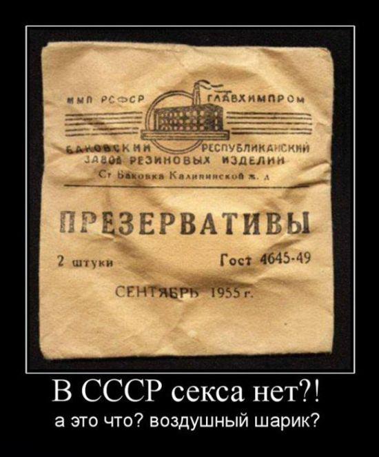 в СССР секса нет (550x663, 113Kb)