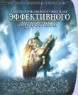 instrumenty_dlya_effectyvnogo_lyderstva (110x135, 5Kb)