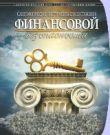 instrumenty_dlya_dostijenia_finansovoy_bezopasnosti (110x135, 5Kb)
