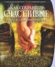kak_sohranit_schastlivie_supruzheskiye_otnosheniya (110x134, 5Kb)