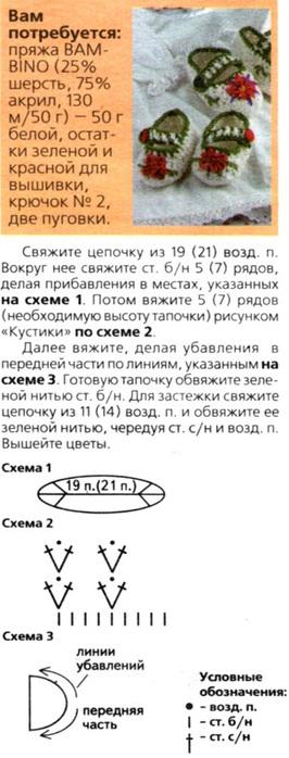 схема.22 (266x700, 74Kb)