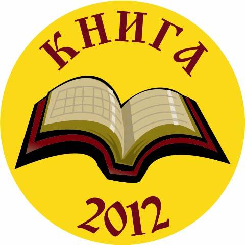книга_2012 (480x480, 52Kb)