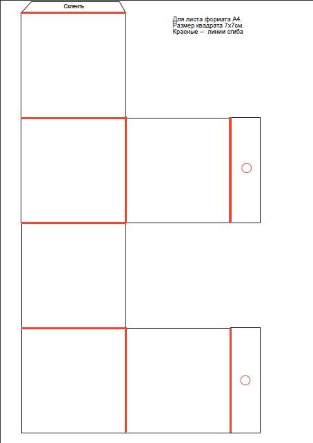 Как сделать из бумаги коробку квадратную