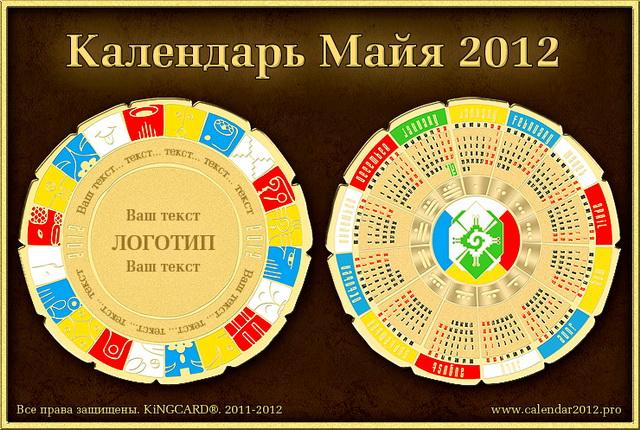 3727531_calendarmaya2012 (640x430, 164Kb)