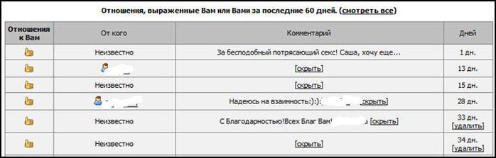 2447247_za_bespodobnii_seks (700x223, 48Kb)