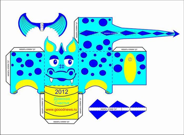 drakosha-4 (700x515, 90Kb)