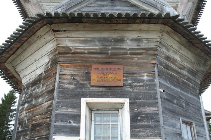 Церковь Петра и Павла Вирма алтарь (700x467, 126Kb)