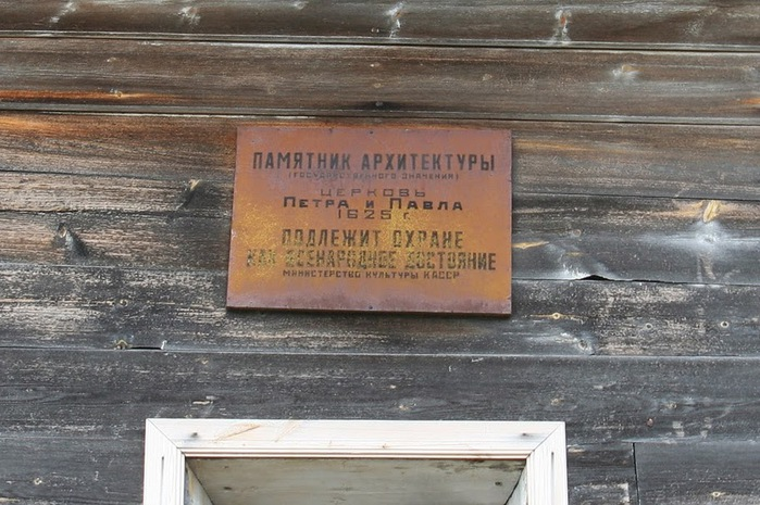 Церковь Петра и Павла Вирма Шкондин (2) (700x465, 130Kb)