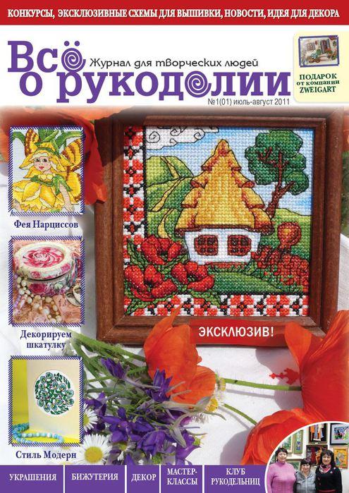 Журнал все о рукоделии