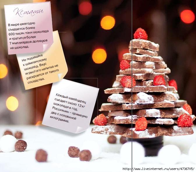 шоколад-мир-1 (673x591, 233Kb)