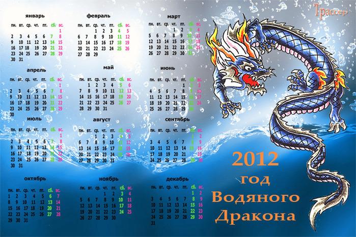 2 Календарь  2012 дракон (700x466, 193Kb)