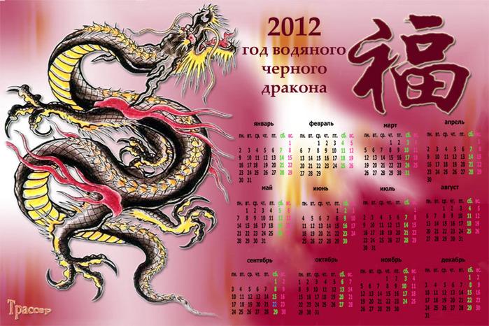 Фото дракона с календарем