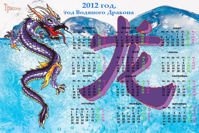 6 Календарь  2012 дракон (700x466, 214Kb)