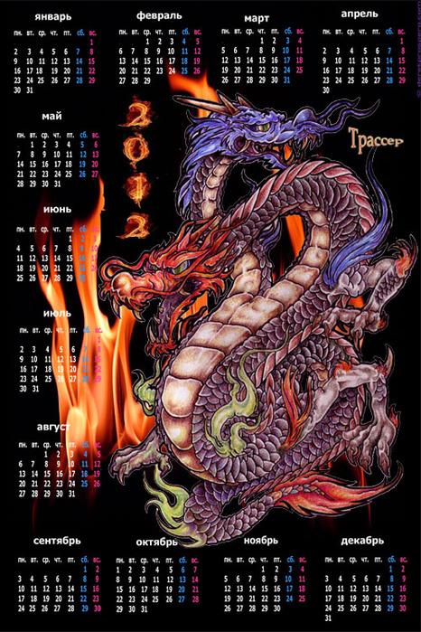 10 Календарь  2012 дракон (466x700, 184Kb)