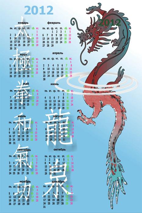 11 Календарь  2012 дракон (466x700, 142Kb)