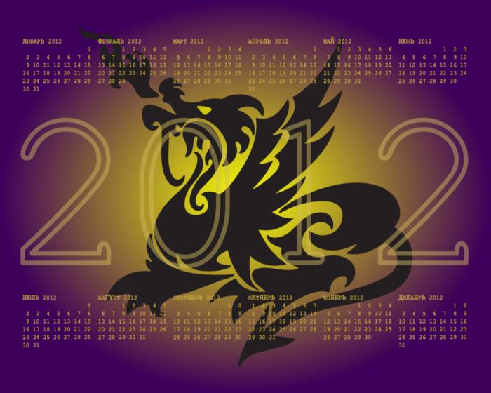 Календарь  2012 дракон 1 (700x560, 263Kb)