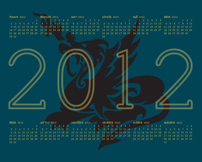 Календарь  2012 дракон 3 (700x560, 163Kb)