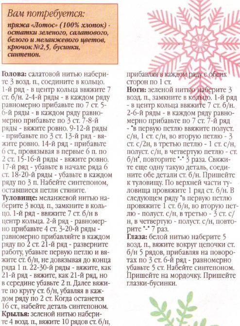 drakon-sr1 (494x669, 194Kb)