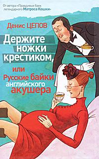3576489_Denis_Tsepov__Derzhite_nozhki_krestikom_ili_Russkie_bajki_anglijskogo_akushera (200x320, 53Kb)