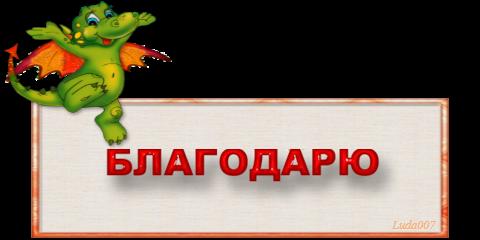 81094173_3427527_blagodaru (480x240, 141Kb)