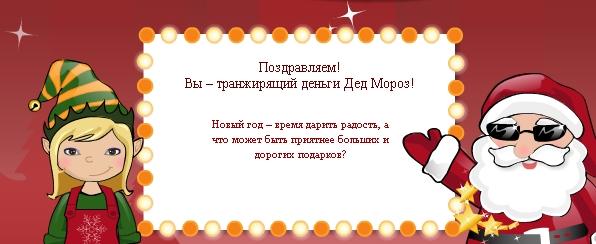 Какой вы Дед Мороз?/1324549677_ded_moroz (596x244, 92Kb)