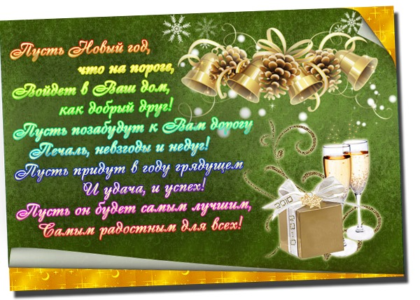 Новогоднее пожелание. (600x429, 109Kb)
