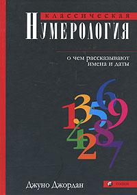 Классическая нумерология (200x285, 15Kb)