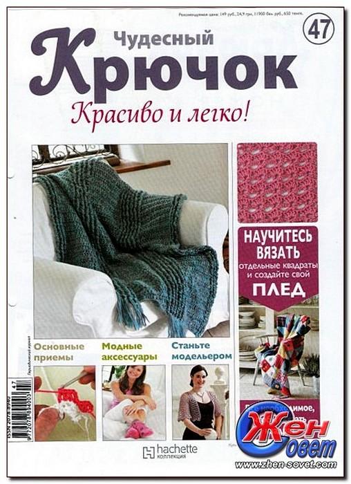 Журнал крючок (508x700, 119Kb)
