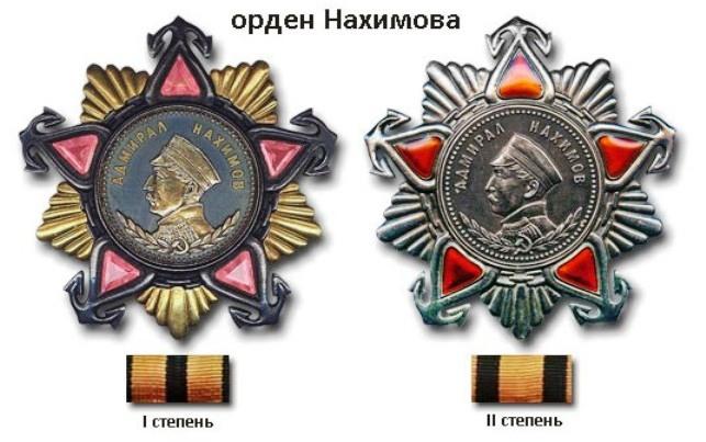 03 ордена нахимова (643x403, 73Kb)