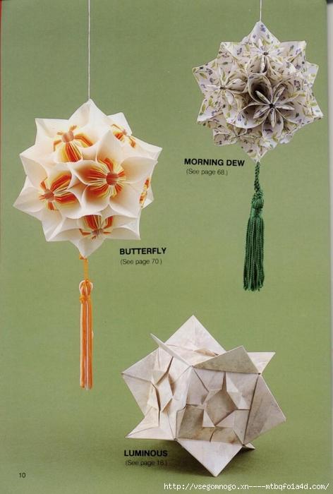 Оригами своими руками шарик из бумаги