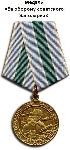 08 медаль за заполярье (225x481, 41Kb)