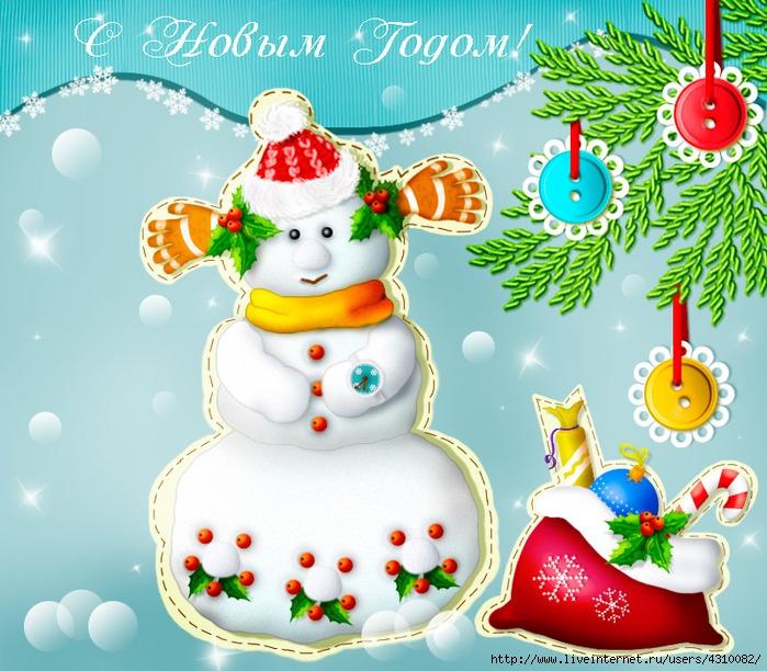 4310082_s_godom_novim (700x612, 319Kb)