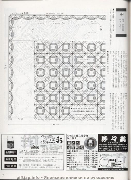 097 (508x700, 291Kb)