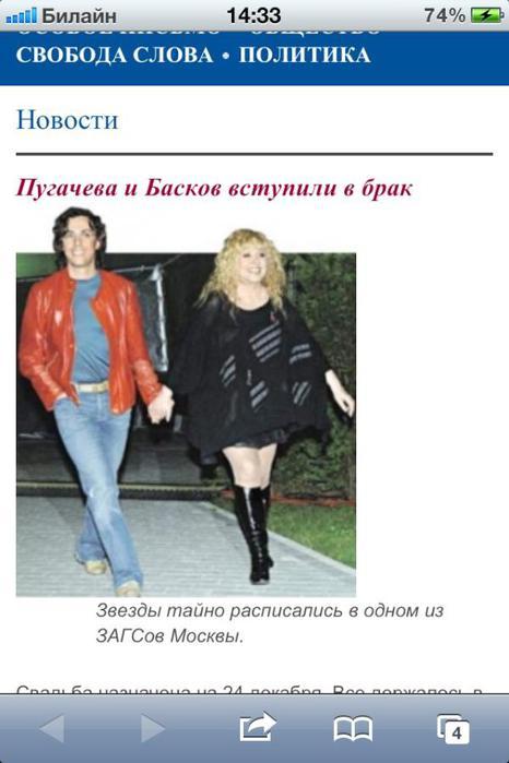 1324730172_baskov_i_pugacheva (466x700, 39Kb)
