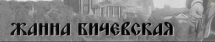 Официальный сайт Жанны Бичевской