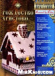 2920236_1324700803_pravoslavnyyprazdnik_rozhdestvohristovo_page_1 (181x250, 21Kb)