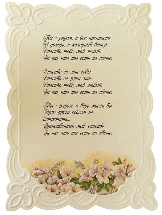 Стихи любимому мужчине - Стихи про любовь на lel su
