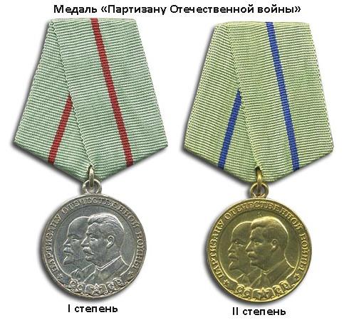 01 медали партизанам (490x450, 79Kb)