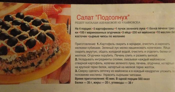 Салат подсолнух с печенкой рецепты