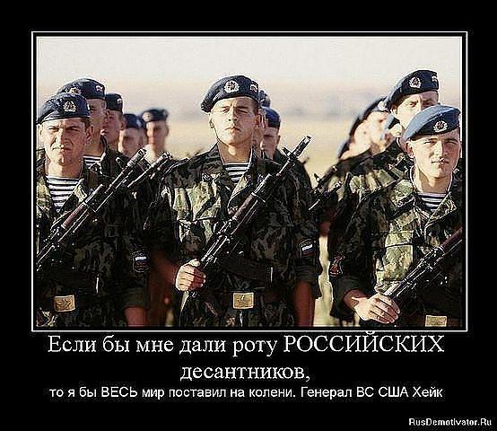 Если бы мне дали роту российских десантников, то я бы весь мир поставил на колени. Генерал ВС США Хейк