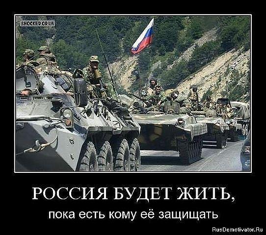 Россия будет жить, пока есть кому её защищать