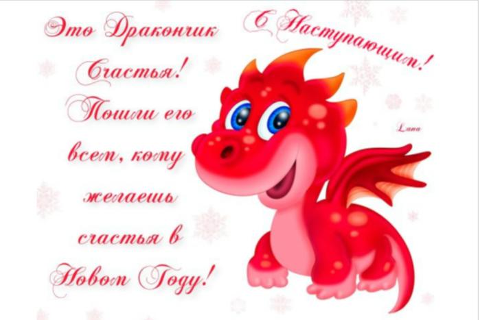 дракоша красный (700x467, 261Kb)