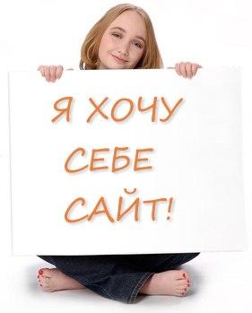 noviy-sait (281x349, 14Kb)